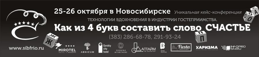 Новосибирский инновационно-инвестиционный форум