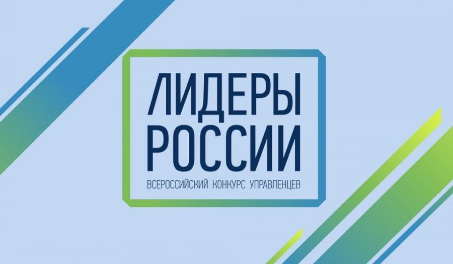 Ставропольцы готовятся ксочинскому финалу конкурса «Лидеры России»