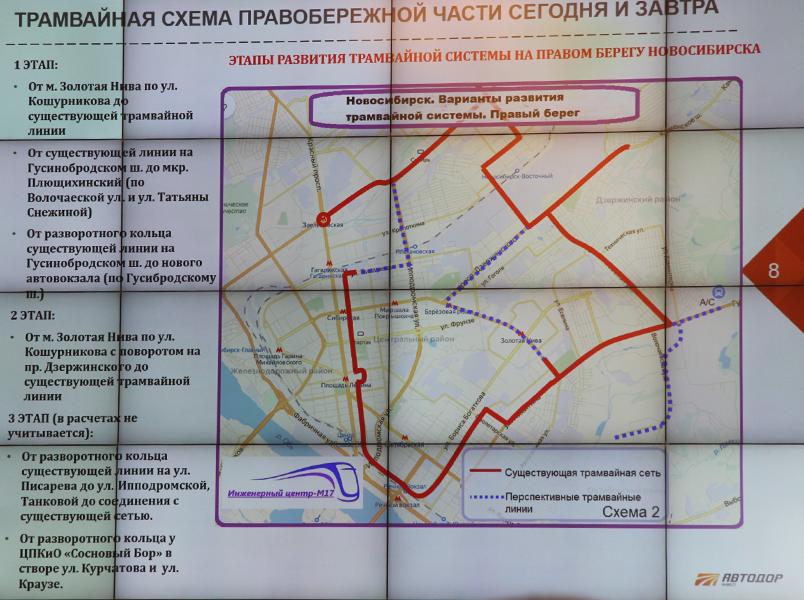 На модификацию электротранспорта вНовосибирске истратят 11 млрд руб.