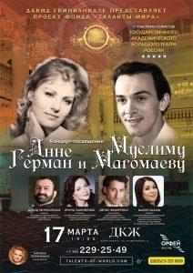 Концерт посвящение Анне Герман и Муслиму Магомаеву в ДКЖ