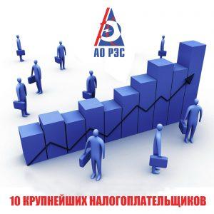 АО «РЭС» в пятерке крупнейших налогоплательщиков региона
