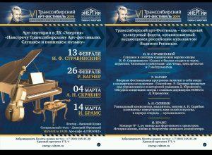 Транссибирский арт-фестиваль