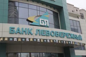 Банк «Левобережный» провел семинар для импортеров в Новосибирске