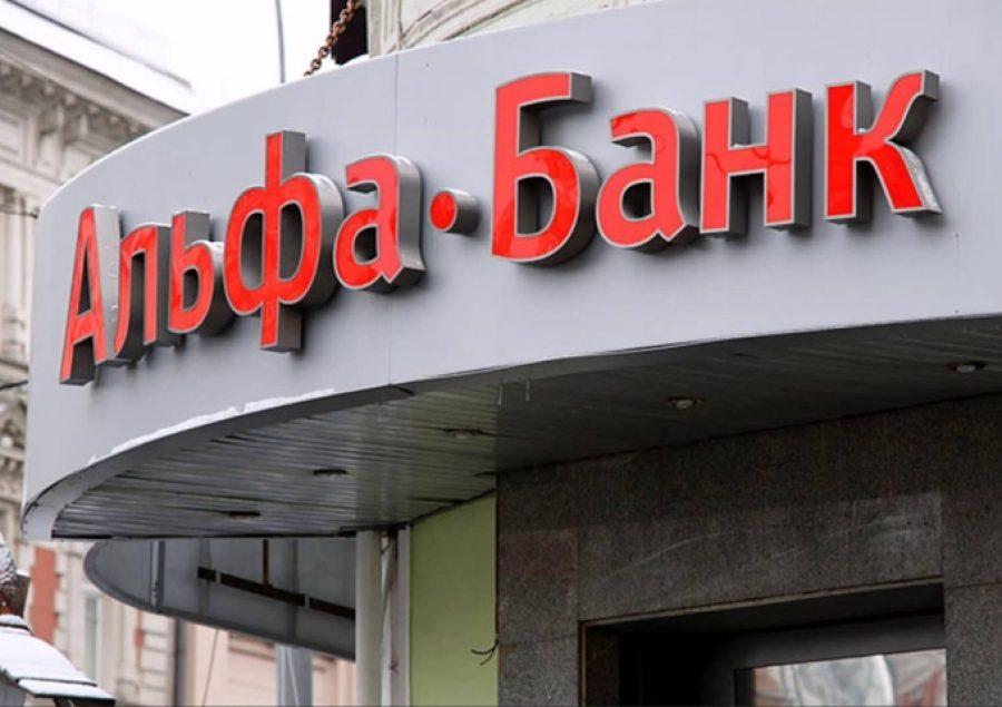 Все об альфа банке россия хотя