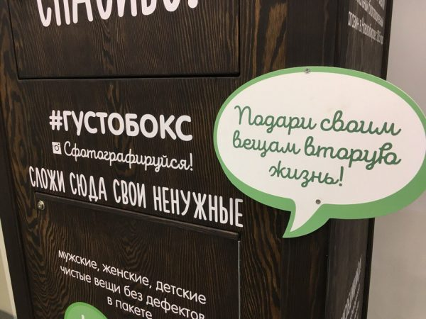 густобокс