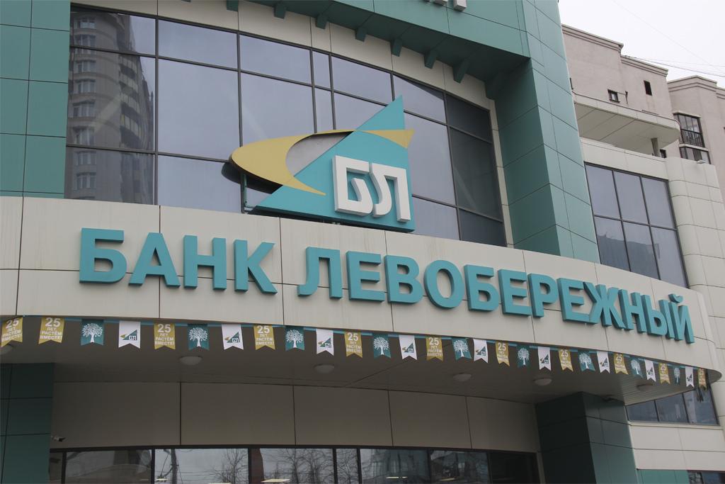 левобережный банк томск кредит взять кредит онлайн в казахстане на киви кошелек