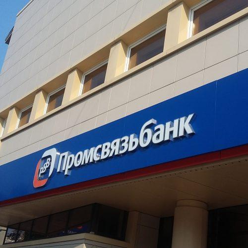Промсвязьбанк (ПАО)