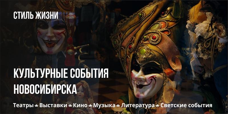 Культурные события Новосибирска