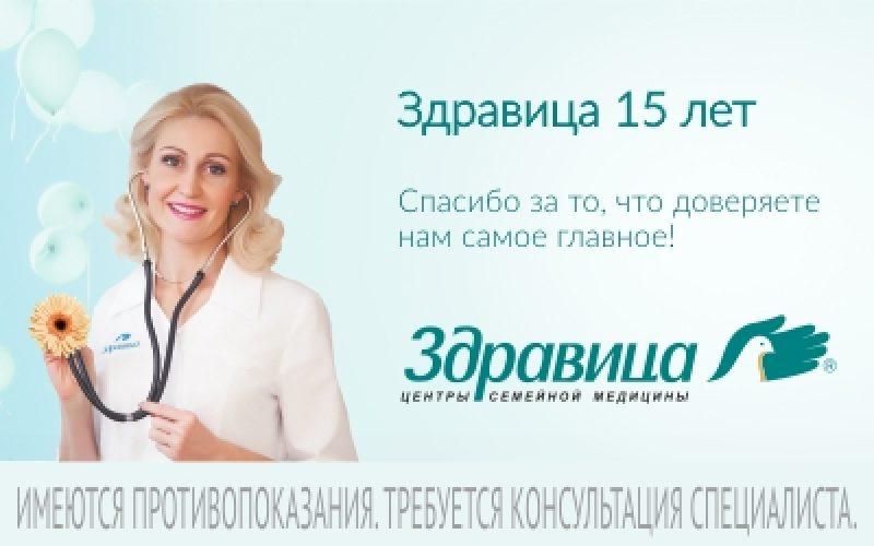 Центр семейной медицины Новосибирск