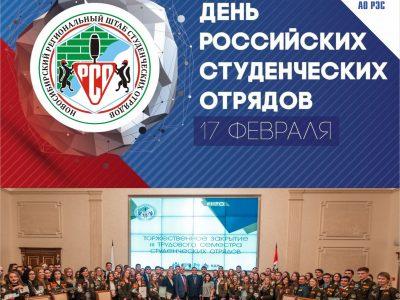 АО «РЭС» поздравляет с Днем российских студенческих отрядов