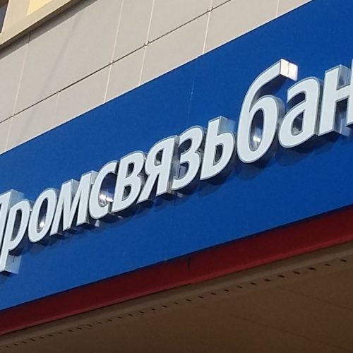 Промсвязьбанк предоставил физлицам возможность открытия спецсчетов для работы в рамках закона о закупках