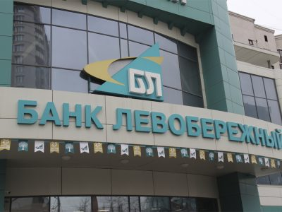 Банк «Левобережный» возобновил действие продукта для юридических лиц и ИП