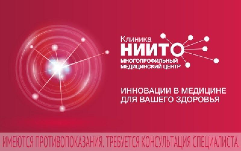 Медицинский центр Новосибирск