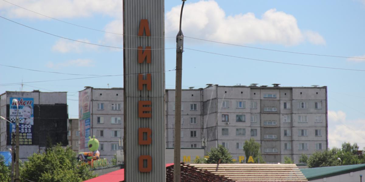 р.п. Линево