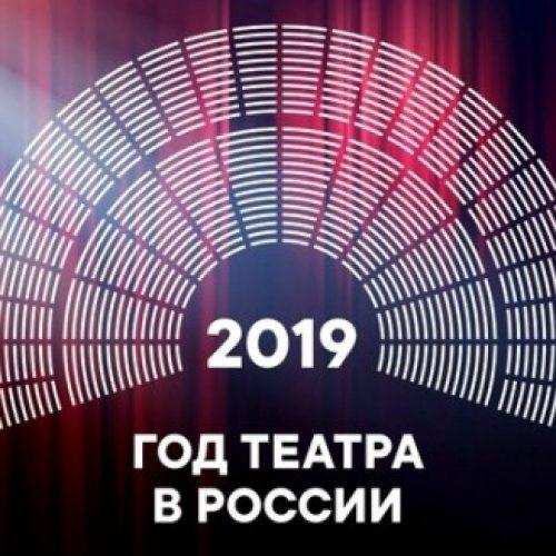 Новосибирская область примет Всероссийский театральный марафон