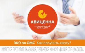 Медицинский центр Авиценна Новосибирск