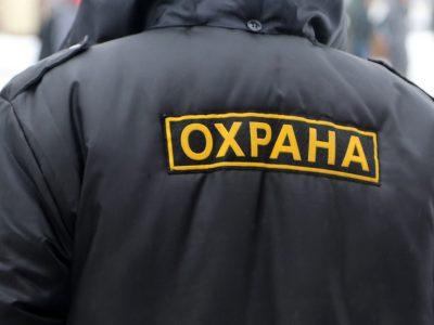 Охранники в Новосибирске