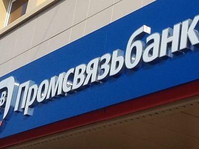 Промсвязьбанк начал кредитовать МСБ в рамках нацпроекта по льготной ставке 8,5%