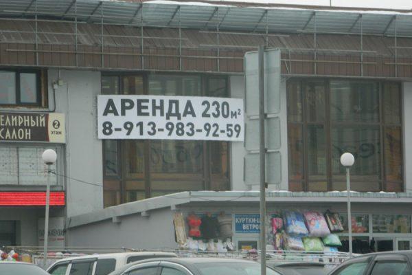 Спрос на недвижимость в Новосибирске со стороны бизнеса