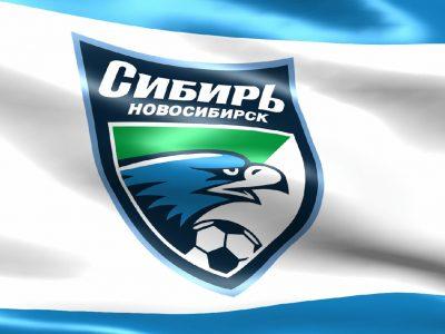 Правительство Новосибирской области выделит ФК «Сибирь» 250 млн рублей