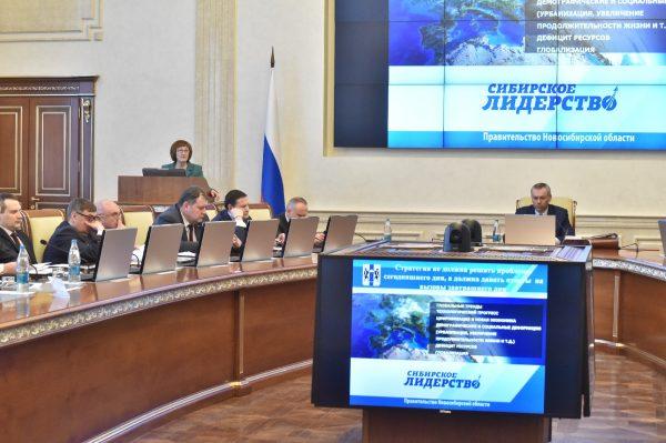 Правительство Новосибирской области утвердило стратегию СЭР региона до 2030 года