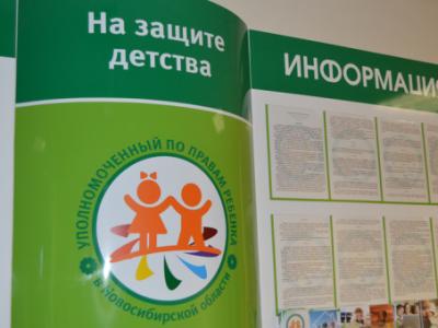 уполномоченного по правам ребенка в Новосибирске определит Москва