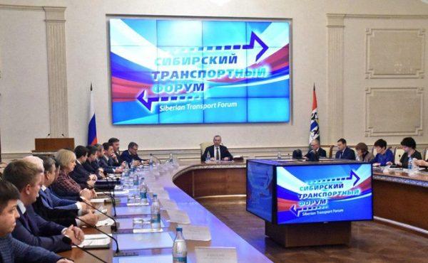 VIII Международный Сибирский транспортный форум
