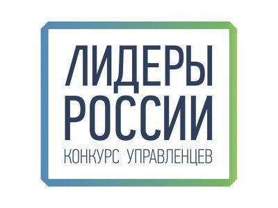 В число финалистов конкурса «Лидеры России» вошли восемь новосибирцев