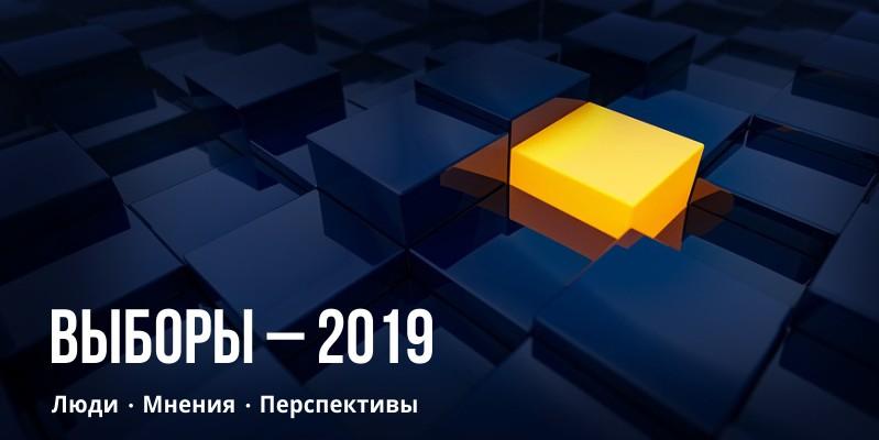 Выборы - 2019. Новости Новосибирска