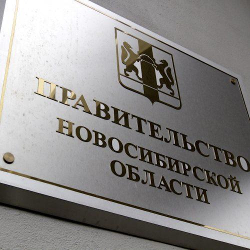 Кредитные рейтинги Новосибирской области повышены до уровня «АА-(RU)», прогноз «Стабильный»
