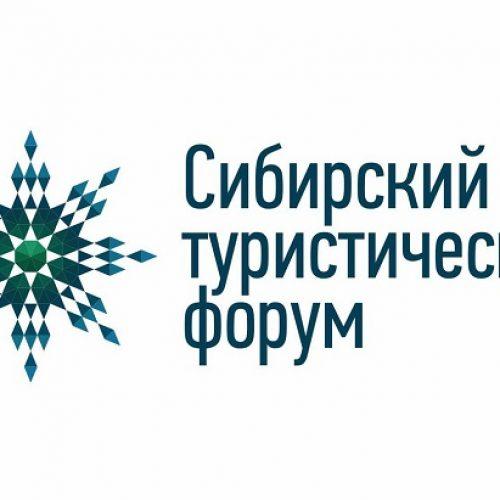 Второй Сибирский туристический форум пройдет в Новосибирске