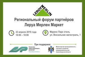 АИР приглашает на Региональный форум партнёров Леруа Мерлен Маркет