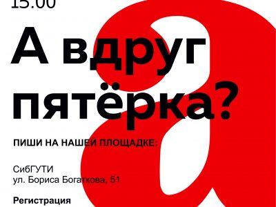 Более 100 новосибирцев зарегистрировались на новую площадку Тотального диктанта в СибГУТИ