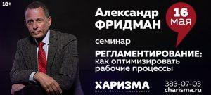 семинар Александра Фридмана