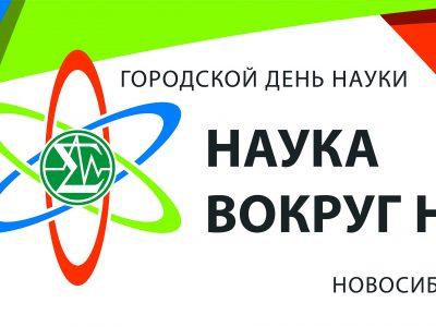 Городские дни науки продлятся в Новосибирске полтора месяца