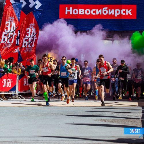 Новосибирск присоединится к полумарафону «ЗаБег»