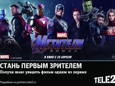 Tele2 устраивает закрытый показ нового блокбастера MARVEL