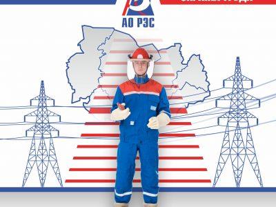 В АО «РЭС» уделяют пристальное внимание вопросам охраны труда