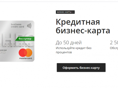 Более 500 сибирских предпринимателей в 1 квартале 2019 года стали владельцами кредитных бизнес-карт от Сбербанка