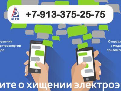 Сообщения от граждан помогают выявить нарушителей