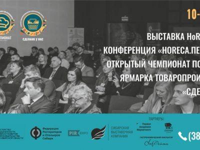 выставка HoReCa.Siberia