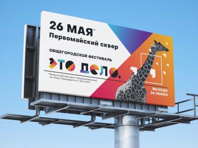 В Новосибирске пройдет фестиваль «ЭТО ДЕЛО»