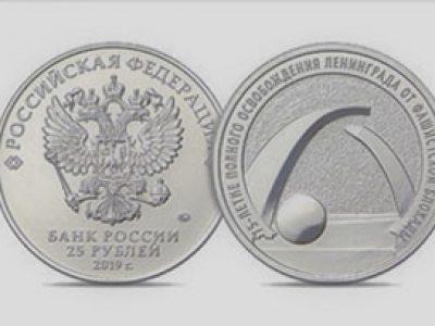 В Сбербанке можно обменять мелкие монеты на памятные 25-рублевые