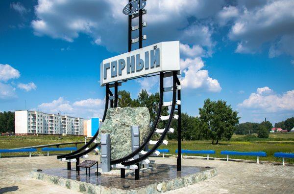 ТОР «Горный» создана в Новосибирской области