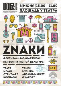 Фестиваль молодежной перформативной культуры ZNAКИ