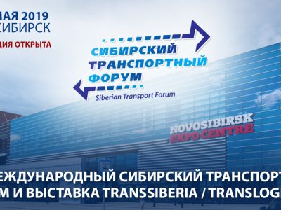 Сибирский транспортный форум