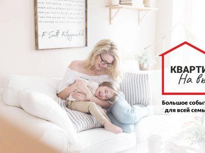 Жителям Академгородка расскажут, как купить идеальную квартиру