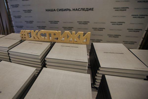Книга, большая как Сибирь