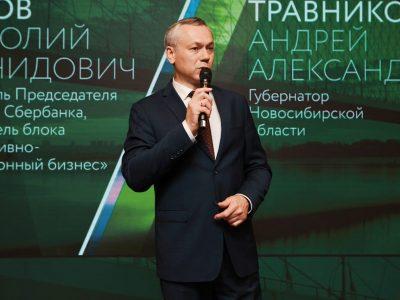 Сбербанк провел конференцию «Инвестиционные возможности Новосибирской области»