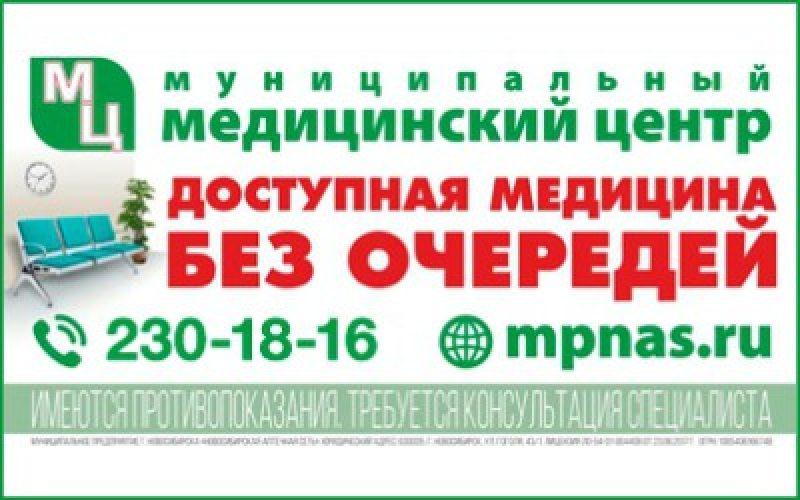 Диагностические центры Новосибирска